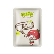 【 рысь супермаркеты 】 помидор пирог корейский бамбук уксус изменение хорошо спальный здравоохранения ясно тело достаточно паста 6g *2 удалять мокрый