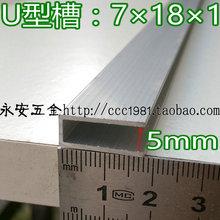 【U форма корыто 】5mm иностранных ширина 7 высокий 18 толстый 1mm алюминиевых сплавов упаковка сторона статья стекло солнечный свет доска реклама мебель DIY