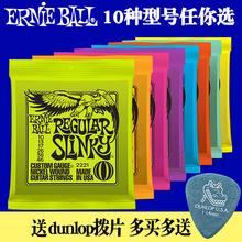 Прекрасный свойство EB аккорд Ernie Ball электрогитара аккорд 009/010 2223 электрогитара аккорд счастливый это наборы строк