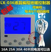 LX-036HTB земля теплый термостат электричество земля теплый термостат китайский компилировать путешествие электрическое отопление мембрана термостат 16A25A30A