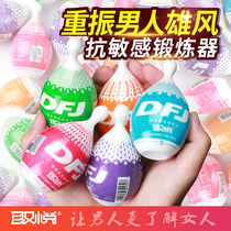 Do you please? Egg Small plane cup inverted mould name male masturbation masturbation egg adult sex toys