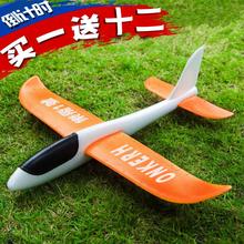 Бесплатная доставка рука бросать самолет пена самолет скольжение парить машинально наука и технологии дом в этом же моделье EPP сверхлегкий материал литье бросание ребенок игрушка
