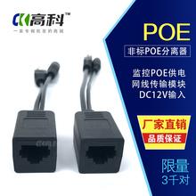 POE синтез устройство / отдельный устройство сеть камера машинально 12V POE беспроводной сеть оборудование питание от устройство монитор монтаж