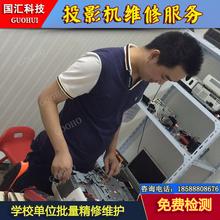 Проекция машинально служба чистый обслуживание заменять лампочка проекция инструмент жидкий кристалл лист материнская плата чип монтаж служба заменять