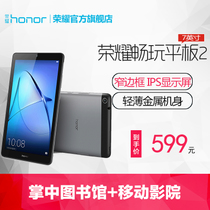 Tablette Huawei Honor gloire jouer 2 (7 pouces) WiFi Android authentique (magasin phare officiel)