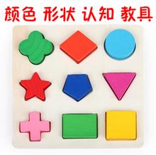 Ребенок головоломка головоломки строительные блоки ребенок обучения в раннем возрасте познавательный форма пара изучение классификация интеллект 0-1-2 лет игрушка