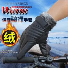 Мужской кожаные перчатки зима верховая езда анти тепло наводнение ветер утолщённый с дополнительным слоем пуха корейский перчатки мужчина зима цикл мотоцикл