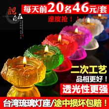Тайвань красочный стекло лотос свет песочное печенье масло патрон восемь благоприятный с ногами патрон для будда свет долго маяк 7 месяцы / крышка