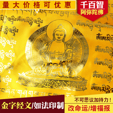 Тысяча сто мудрость после баннер амитабха . золото версия культура тибет будда учить цветной после флаг ветер лошадь флаг дракон достигать 20 поверхность