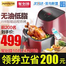 【 девять солнце KL32-I7 воздух электричество жарить горшок 】 умный модернизированный wifi масляные дым автоматический домой картофель фри машинально