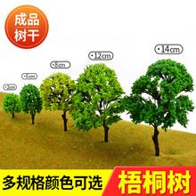 Песок блюдо здание модель материал сцена производство материал модель дерево пластик конечный продукт дерево ствол В тунговое дерево