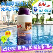Сша HTH ребенок бассейн ребенок плавательный бассейн спа бассейн бром нет хлор дезинфекция подготовка SPA специальный shimizu ясно сердце
