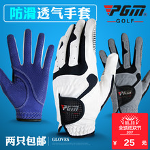 Два бесплатная доставка PGM подлинный гольф перчатки один левша наборы для мужчин ученый скольжение гранула микрофибра ткань перчатки