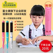 Небольшой муравей youyou студент положительный поза глаз карандаш продвижение противо ребенок близорукость умный карандаш исправлять положительный сидящий anti-близорукость карандаш продвижение