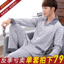 Пижама мужчина с длинными рукавами хлопок весенний и осенний сезон. хлопок пижама люди случайный домой одежда мужской большой двор установите осенью и зимой