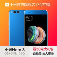 Xiaomi/ сяоми сяоми NOTE 3 мобильный телефон вся сеть через смартфон машинально аутентичные полностью экран концепция фотографировать мобильный телефон