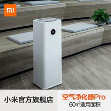Сяоми очистка воздуха устройство pro комнатный офис домой спальня умный кислород бар кроме формальдегид туман дымка порошок пыль PM2.5