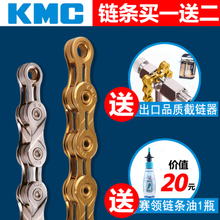 Прекрасный альянс KMC X8 скорость 9 скорость 10 скорость 11 скорость 27 цепь шоссе гора велосипед цепь одиночная машина монтаж 30 скорость