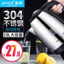 Amoi/ шахин BP-150201 электрическое отопление чайник 304 нержавеющей стали сжигать чайник домой автоматическая отключение электроэнергии кипяток горшок
