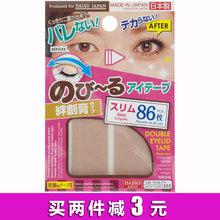 DAISO япония большой создать глаза кожа паста превышать хитрость волокно поскольку статья однако прозрачный плоть хорошо хорошо тип отражающий