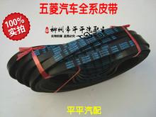 Свет wuling wuling rongguang wuling hongguang генератор кожаный ремень двигатель кожаный ремень кондиционер кожаный ремень