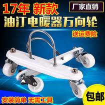 Electric Oil ting Universal wheel heater base fittings water radiator caster bracket beautiful gree pioneer Emmett