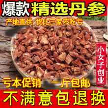 Новые товары традиционная китайская медицина лесоматериалы . специальная марка дикий фиолетовый красный женьшень красный женьшень чай красный женьшень лист 500g партия волосы