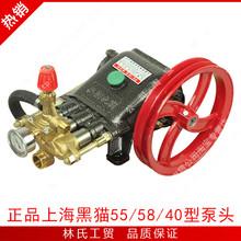 Шанхай черная кошка бизнес высокое давление мыть машинально / мойка насос / щетка автомобиль является / машинально 55 тип 58 тип 40 введите все медь головка насоса