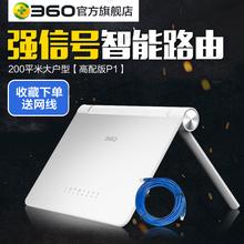 360 безопасность маршрутизация устройство P1 домой беспроводной wifi высокоскоростной свет хорошо умный большой мощности стабильный надеть стена король утечка масло