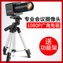 1080P рабочий стол карандаш это компьютер hd видео конференция камеры живая обучение USB широкий угол увеличить камеры