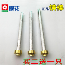 Sakura Cherry Electric Water heater magnesium rod sewage outlet high purity anode rod descaling rod Universal Authentic Accessories
