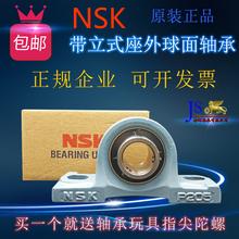 NSK япония внешняя оболочка лента сиденье подшипник UCP204 P205 P206 P207 P208 P209 P210