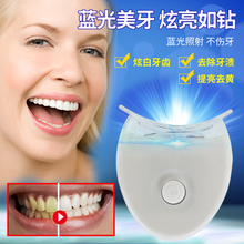 Blu-ray чистый прекрасный зуб инструмент холодный свет зуб беление инструмент чистый зуб идти дым рассол фтор в наличии зуб ревень зуб прекрасный фигурные скобки наряд