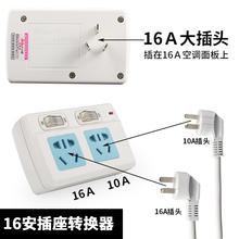 Кондиционер изменение штекер 16A/10A выход горячая вода является модельнные на две обычно источник питания 16 сейф выход конвертер