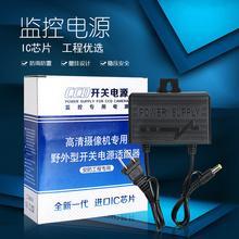Монитор источник питания камера машина специально на открытом воздухе водонепроницаемый адаптер питания монитор источник питания 12V2A переключатель источник питания