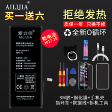 Любовь стоять хорошо яблоко 6 аккумулятор 5C 4S 6P 5s 6s мобильный телефон iPhone6plus оригинал платье аутентичные большой мощность шесть