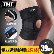TMT kneepad движение бег специальность оборудование верховая езда восхождение бадминтон баскетбол лето мужской и женщины ученый тонкая модель защитное снаряжение