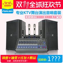 Богатые император F4 специальность звук установите этап свадьба на открытом воздухе производительность 10 12 15 дюймовый KTV динамик конференция установите