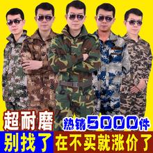 Студент армия поезд камуфляж костюм мужчина лето операция специальный тип солдаты армия фанатов сделать поезд одежда пригодный для носки труд страхование одежда работа одежда