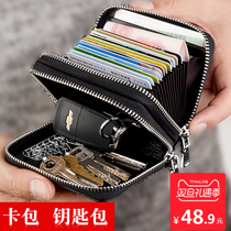 Key bag men's leather creative multifunction large-capacity Car Home key package 扣女 coin card bag combo