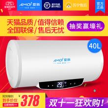 Amoi/ шахин DSZF-40B бытовой электрический горячая вода устройство 40 литровый купаться машинально магазин вода стиль скорость горячей настенный стиль специальное предложение