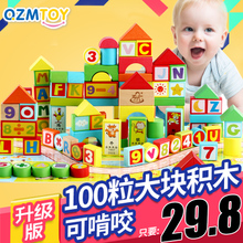 Ребенок строительные блоки игрушка 1-2 полный год головоломка мальчик 3-6 лет ребенок деревянный обучения в раннем возрасте собранный девушка ребенок игрушка
