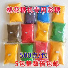 Цвет зефир машина сырье / цвет сахар / цвет сахар / бизнес / фруктовый сахар / зефир машина специально цвет