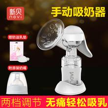 Новый моллюск вручную поглощать молоко устройство поглощать сила беременна свойство женщина поглощать молоко устройство немой сжатие молоко устройство послеродовой тянуть молоко устройство 8610