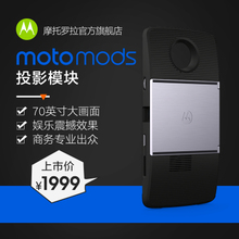 【 филиал период избежать интерес 】 мотоцикл ролла Moto mods руб тень - проекция модули moto z проекция микро литье