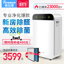 The United States Thai Ramon air purifier home in addition to formaldehyde haze pm2 5 odor bedroom anion mute