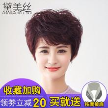 Дай прекрасный провод парик женские короткие волосы короткий кудри парик крышка в пожилых настоящие волосы головной убор косая челка реальные волосы провод целую топ