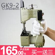 Листовки карты GK9-2 портативный электрический шить пакет машинально метр мешок печать змеиная кожа сплетенный мешок небольшой пистолет тюк машинально