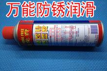 Подлинный универсальный антикоррозийная смазочные материалы кроме ржавчина подготовка / свободный шаг подготовка / агент очистки 330ML