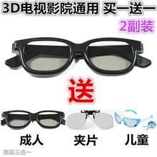 3d очки фильм больница специальный поляризация тьма вспышка стиль reald трехмерный три d телевидение близорукость клип ребенок общий